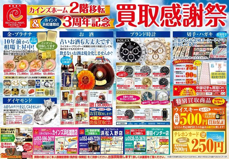 20180628_hamamatsu_omote.jpg