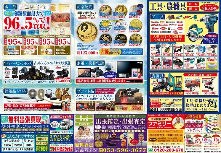 20180628_hamamatsu_ura.jpg