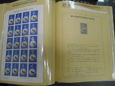 I0812記念切手.JPG