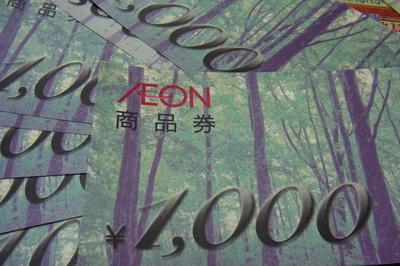 0204イオン1.JPG